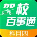 驾校百事通科目四 V7.0.1 安卓版