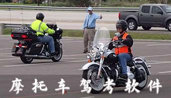 摩托车驾考APP
