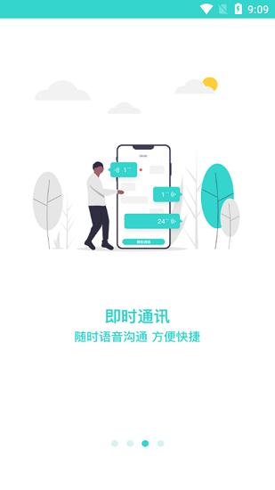 摩云劳务 V1.0.1 安卓版截图3