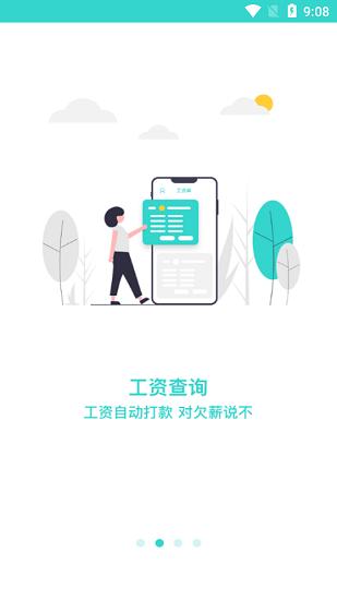 摩云劳务 V1.0.1 安卓版截图2