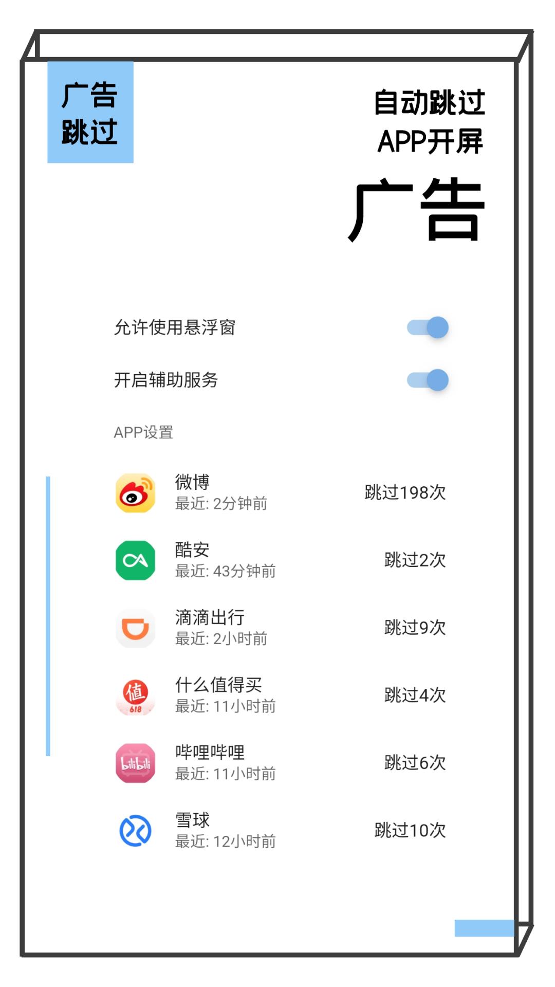 广告跳过 V1.5.3 安卓版截图3