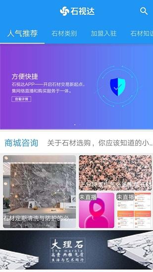 石视达 V1.0.0 安卓版截图3