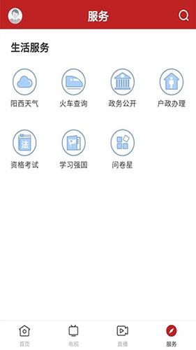 山海阳西 V1.0.1 安卓版截图4