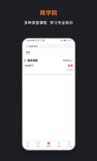足购爱 V1.1.5 安卓版截图3