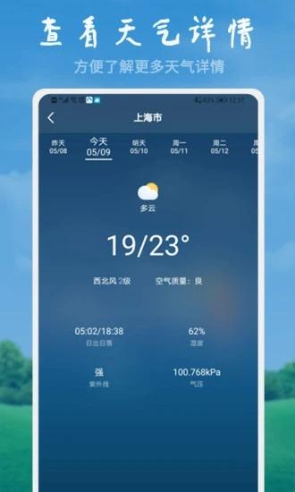 快乐天气 V1.0.3 安卓版截图1