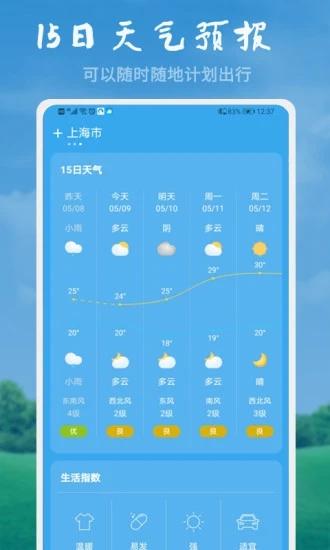快乐天气 V1.0.3 安卓版截图2