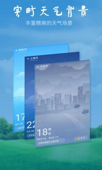 快乐天气 V1.0.3 安卓版截图4