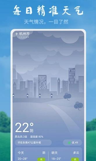 快乐天气 V1.0.3 安卓版截图5