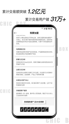 小潮盒 V1.0.3 安卓版截图3