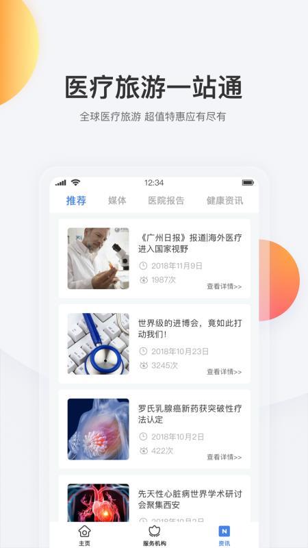 康旅通 V1.20.09 安卓版截图4