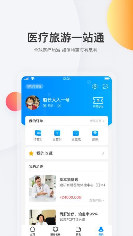 康旅通 V1.20.09 安卓版截图3