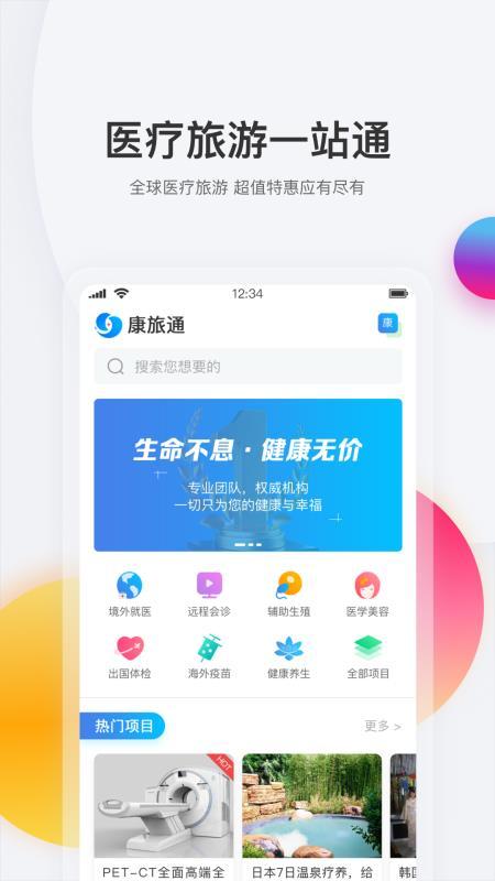 康旅通 V1.20.09 安卓版截图2