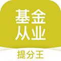 基金从业考试提分王 V2.6.0 安卓版