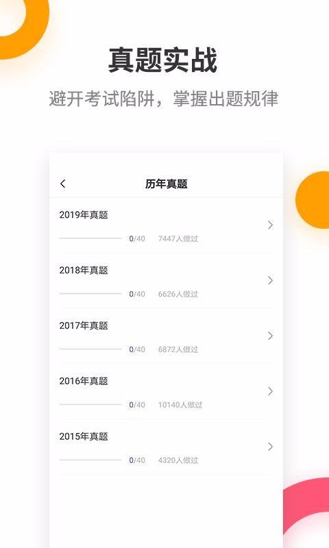 注册会计师提分王 V2.6.0 安卓版截图2
