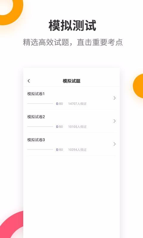 注册会计师提分王 V2.6.0 安卓版截图1