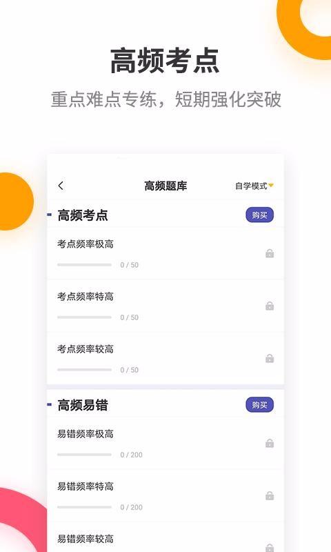 注册会计师提分王 V2.6.0 安卓版截图3