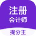 注册会计师提分王 V2.6.0 安卓版