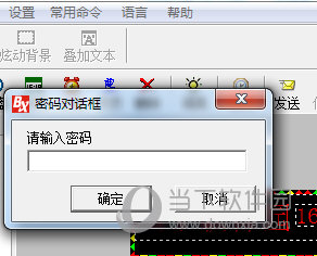 LedshowTW参屏设置输入密码