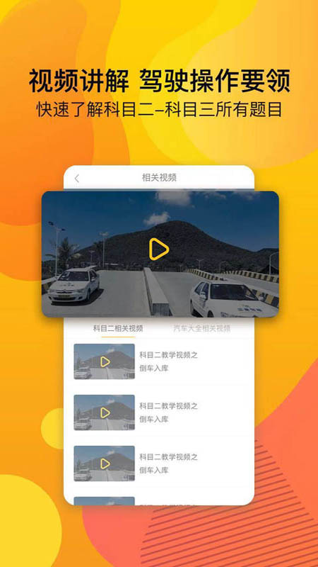 驾校必备 V4.0.0 安卓版截图4