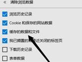 IE浏览器怎么清除缓存 浏览记录清理方法