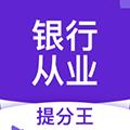 银行从业资格考试提分王 V2.6.0 安卓版
