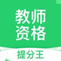 教师资格考试提分王 V2.6.0 安下载