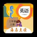 小学英语三年级上册海马点读 V1.2 安卓版