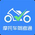 摩托车驾考通 V1.0.0 安卓版