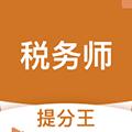 税务师考试提分王 V2.6.0 安卓版