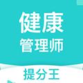 健康管理师考试提分王 V2.6.0 安卓版