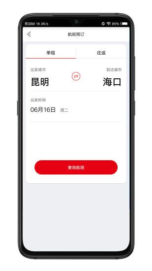 祥鹏航空 V3.6.7 安卓版截图2