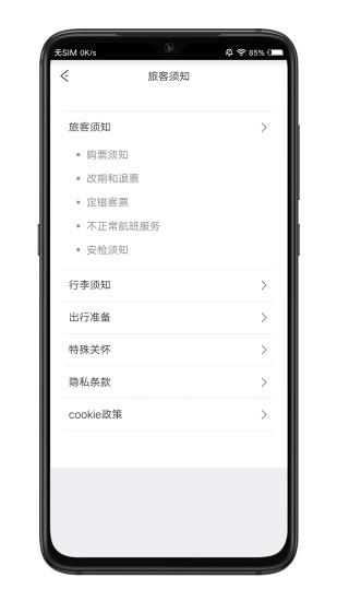 祥鹏航空 V3.6.7 安卓版截图4