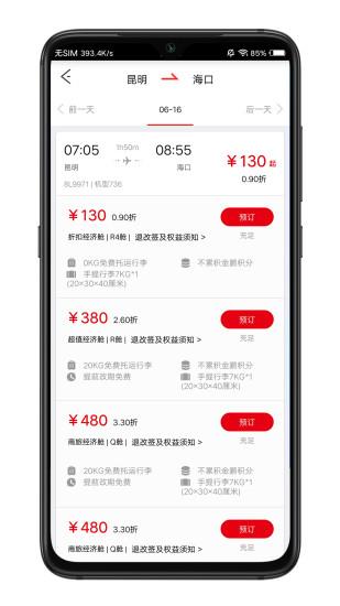 祥鹏航空 V3.6.7 安卓版截图3