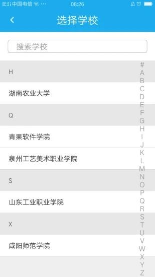 青果迎新 V2.0.20 安卓版截图2