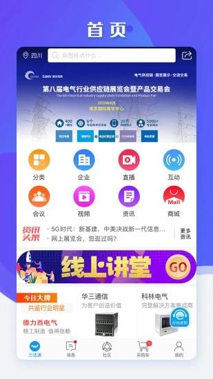 万选通 V4.9.27 安卓版截图1