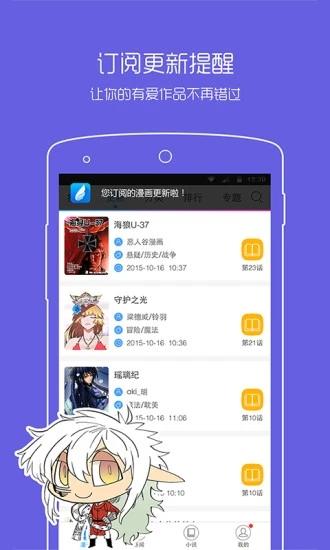 动漫之家手机版 V3.1.0 安卓最新版截图3