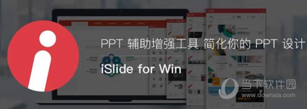 iSlide企业会员破解版