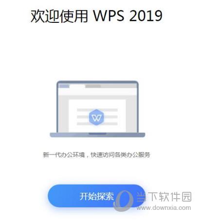 WPS Office VBA破解版