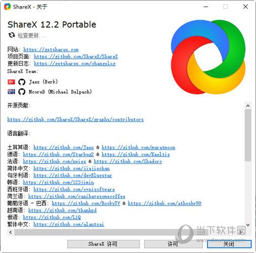 ShareX绿色版