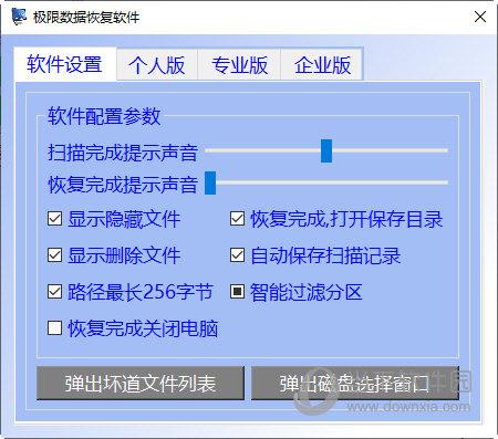 极限数据恢复软件破解版