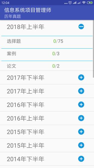 跨步软考 V1.7.1 安卓版截图3