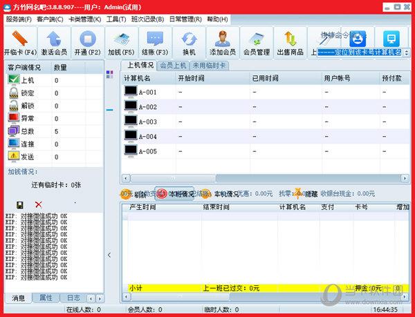 方竹网吧管理软件