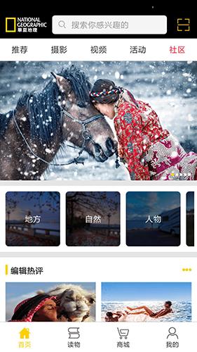 华夏地理 V2.0.8 安卓版截图2