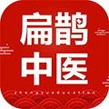 扁鹊中医 V1.3.1 安卓版