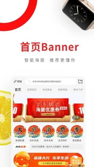 兴福购 V2.5.4 安卓版截图1