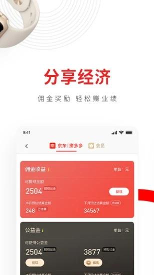 兴福购 V2.5.4 安卓版截图2
