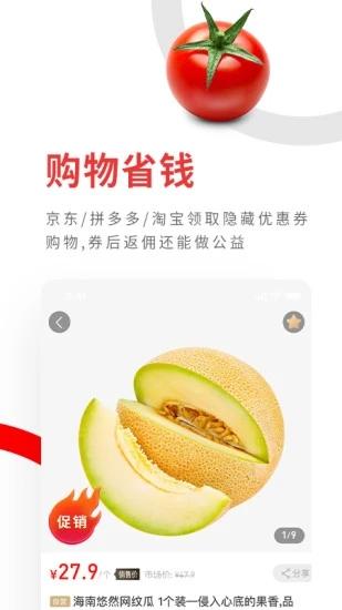 兴福购 V2.5.4 安卓版截图3