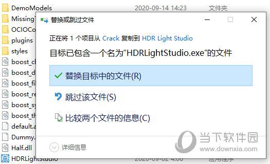 HDR Light Studio中文汉化破解版