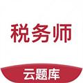 税务师考试云题库 V2.6.0 安卓版