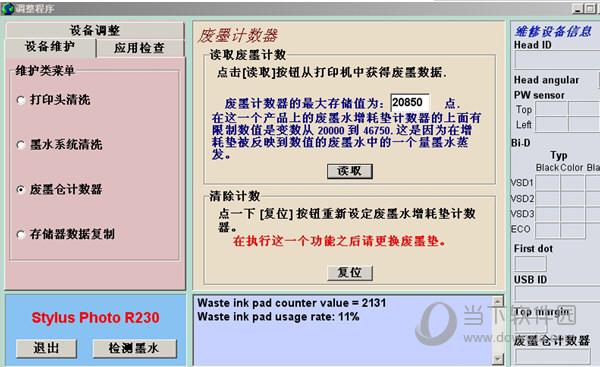 爱普生R230清零软件中文版免费下载